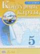 География 5 кл. Контурные карты